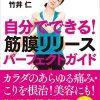 【シューイチ】筋膜リリースのやり方!肩こり・腰痛!中山秀征!【3月19日】