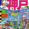 【ヒルナンデス】神戸!男だけの修学旅行!風見鶏のチーズケーキ!神戸牛!そばめし!異人館!英国館!【3月21日】