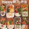 【おはよう朝日】いんげんの甘辛だれのレシピ!たっきーママのレンジでお弁当!【3月14日】