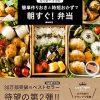【おはよう朝日】レンジでチャーシュー丼のレシピ!たっきーママのお弁当!【3月14日】