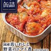【得する人損する人】アジのトマト煮のレシピ!ウル得マン!30分クッキング!得損【3月16日】