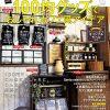 【ヒルナンデス】ダイソーの100円キッチングッズ!即買いバトル!【3月23日】