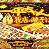 【有吉のダレトク】岡田結実の焼きそば「南国風オム焼きそば」のレシピ!【3月7日】