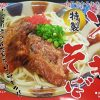 【得する人損する人】3分角煮&沖縄シコシコうどんのレシピ!家事えもんの冷凍うどん【3月16日】