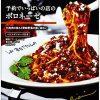 【男子ごはん】手打ちパスタボロネーゼソースのレシピ!#458【3月12日】