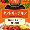 【あさイチ】スパイシーチキンのレシピ!タンドリーチキン!解決ゴハン!ワタナベマキ!【4月27日】