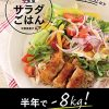 【ヒルナンデス】焼肉でもりもりサラダのレシピ!菅田奈海のサラダ!レシピの女王・シンプルレシピ!【4月24日】