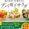 【ヒルナンデス】ギャル曽根「チョップドサラダ」のレシピ!レシピの女王・シンプルレシピ!【4月24日】