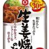 【あさイチ】豚の生姜焼きのレシピ!解決ゴハン!重信初江!【4月20日】