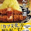 【ノンストップ】豚のカツレツ トマト煮込み丼のレシピ!行列シェフのまかない家ごはん!ESSE!【4月17日】
