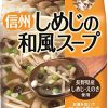 【世界一受けたい授業】熟成塩キノコスープのレシピ!作り置き!5分で朝食レシピ!佐藤秀美【4月1日】