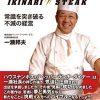 【ソレダメ】いきなりステーキのソースのレシピ!牛肉料理!【4月5日】