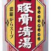 【ノンストップ】清湯スープの天津うどんのレシピ!行列シェフのまかない家ごはん!ESSE!【4月10日】
