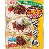 【大ヨコヤマクッキング】ひき肉のジャージャー麺のレシピ!ヒルナンデス!【4月13日】