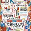 【ヒルナンデス】100均グッズ!LDK編集部!【4月4日】