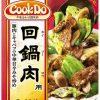 【きょうの料理】のっけホイコーローのレシピ!生放送COOK9!小林まさみ【4月27日】