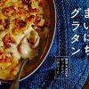 【おびゴハン】北斗晶「5分でグラタン」のレシピ!【4月5日】