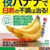 【ピラミッドダービー】夜バナナダイエット!レシピ・やり方・作り方!バターぬりえ!【4月2日】