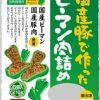 【ノンストップ】ピーマンの豚春雨詰めのレシピ!笠原将弘のおかず道場!ESSE!【5月9日】