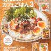 【おはよう朝日】鶏のデミ風煮込み!電子レンジ!山本ゆり!syunkonカフェごはん!おは朝!【5月9日】