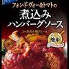 【大ヨコヤマクッキング】煮込みハンバーグのレシピ!ヒルナンデス!【5月4日】
