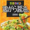 【おはよう朝日】豚とキャベツの中華炒めのレシピ!山本ゆり!syunkonカフェごはん!おは朝!【5月9日】