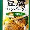 【マツコの知らない世界】豆腐の和風ハンバーガーのレシピ!パン弁当の世界!野上優佳子!【5月23日】
